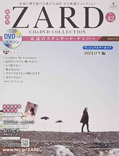 隔週刊ZARD CD&DVDコレクション(42) 2018年 9/19 号 [雑誌]