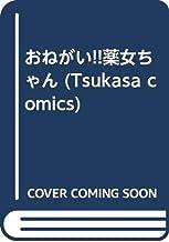 おねがい!!薬女ちゃん (Tsukasa comics)