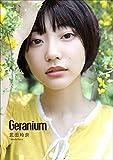 武田玲奈 Geranium スピ/サン グラビアフォトブック
