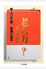 老人力 全一冊 (ちくま文庫) Kindle版