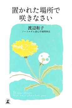 [渡辺和子]の置かれた場所で咲きなさい (幻冬舎単行本)