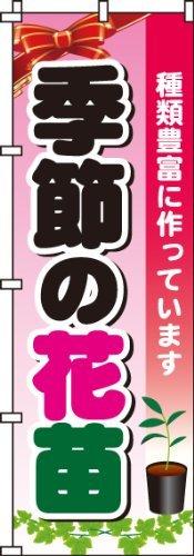 のぼり 季節の花苗 0240085IN