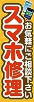 のぼり旗スタジオ のぼり旗 スマホ修理015 大サイズ H2700mm×W900mm