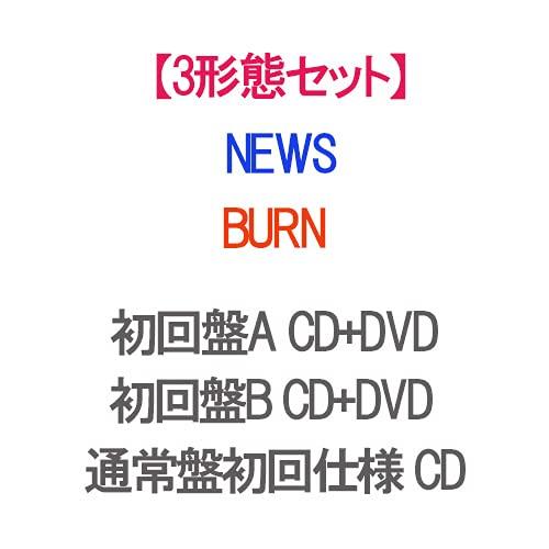 【3形態セット】 BURN (初回盤A+初回盤B+通常盤初回プレス) NEWS CD+DVD