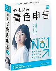 やよいの青色申告 21 【電子申告(e-Tax)対応】 | パッケージ版