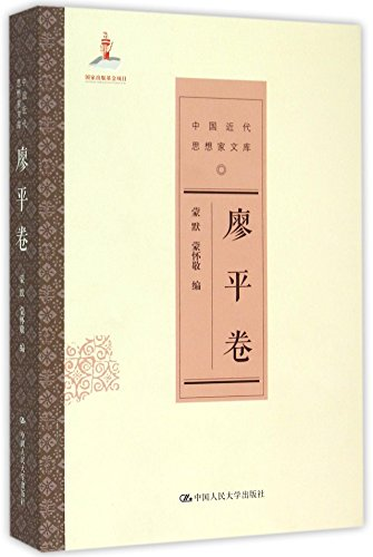 The Library of Modern Chinese Thinkers (Liao Ping) (Chinese Edition)