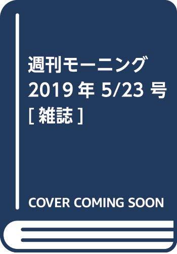 週刊モーニング 2019年 5/23 号 [雑誌]