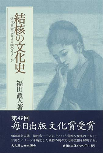 結核の文化史―近代日本における病のイメージ―