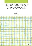 「学校図書館ガイドライン」活用ハンドブック 実践編