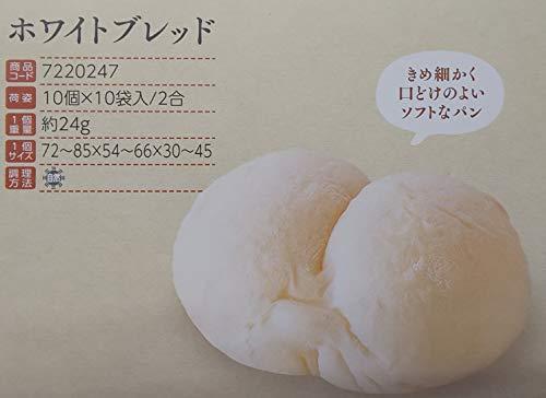 TM 冷凍 ホワイト ブレッド 200個(約個24g) 業務用 パン