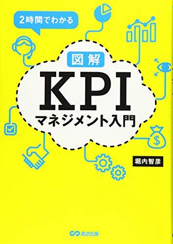 2時間でわかる図解KPIマネジメント入門