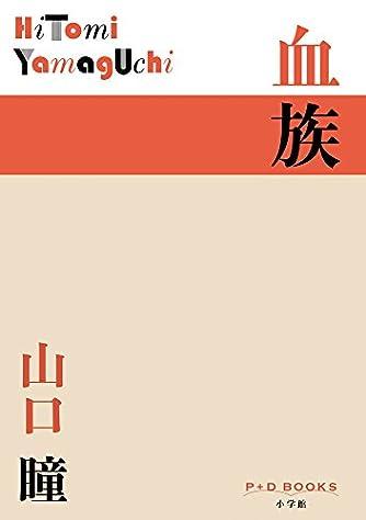 血族 (P+D BOOKS)