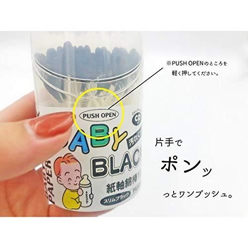 石田工業『ベビーブラック紙軸綿棒100P』