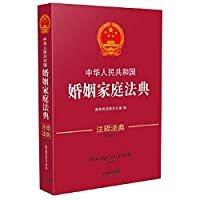 People's Republic of China Marriage and Family Code ? Comment Code (new third edition)(Chinese Edition)