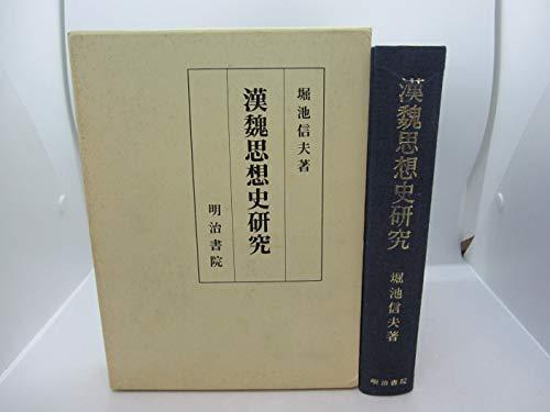 漢魏思想史研究の詳細を見る