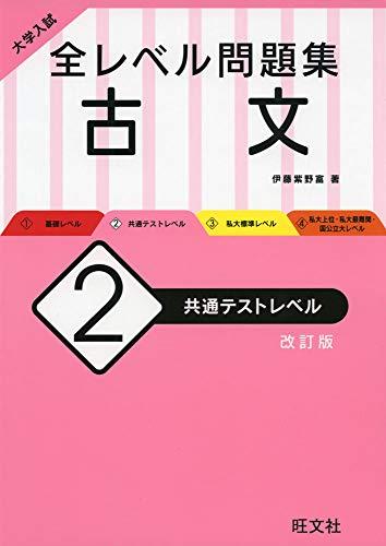 《新入試対応》大学入試 全レベル問題集 古文 2 共通テストレベル 改訂版