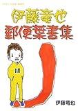 伊藤竜也郵便葉書集 (新風舎文庫―POST CARD BOOK)