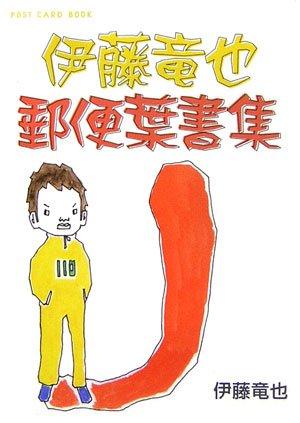 伊藤竜也郵便葉書集 (新風舎文庫―POST CARD BOOK)の詳細を見る