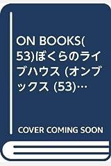 ON BOOKS(53)ぼくらのライブハウス (オンブックス (53)) ペーパーバック