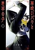 夢喰いバクと悪夢の子 1巻 (デジタル版ガンガンコミックスJOKER)