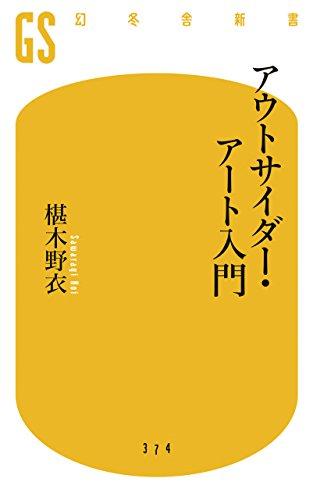 アウトサイダー・アート入門 (幻冬舎新書)