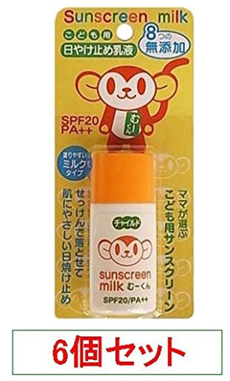 療法踊り子エステートハイム こども用日やけ止め乳液 サンスクリーンミルク SPF20 PA++ 25ml X6個セット