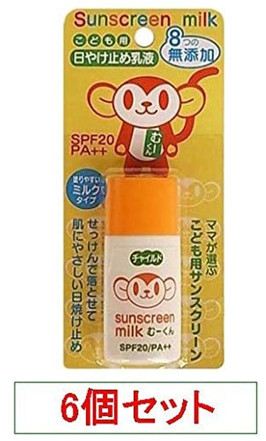 突っ込む小学生チャーミングハイム こども用日やけ止め乳液 サンスクリーンミルク SPF20 PA++ 25ml X6個セット