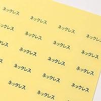 だいし屋 日本製 台紙用シール 10×5mm アクセサリー台紙用 (ネックレス・透明, 250枚)