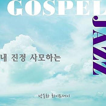 Gospel Jazz Vol 2 - 내 진정 사모하는