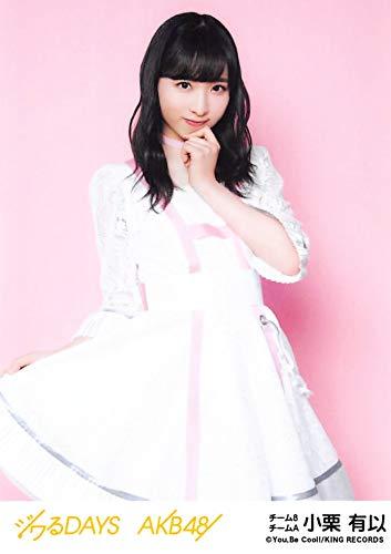【小栗有以】 公式生写真 AKB48 ジワるDAYS 劇場盤 初恋ドア Ver.
