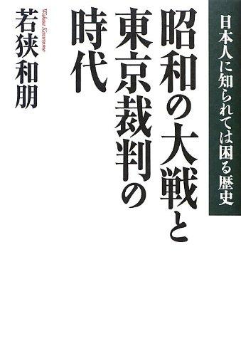 昭和の大戦と東京裁判の時代 (日本人に知られては困る歴史)
