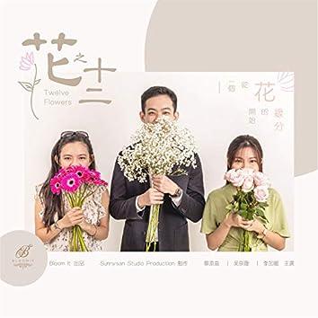 Grace 雅  (Original Soundtrack of Twelve Flowers 花之十二)