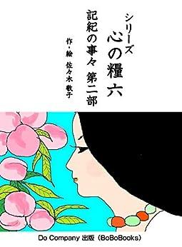 [佐々木敬子]のシリーズ心の糧六 (BoBoBooks)