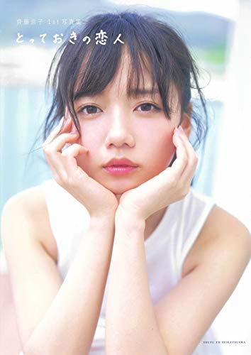 齊藤京子1st写真集 とっておきの恋人 - 齊藤 京子, 岡本 武志