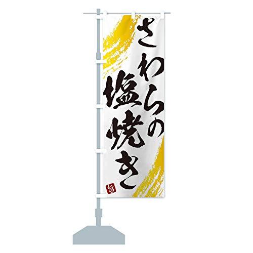 さわらの塩焼き のぼり旗 サイズ選べます(ジャンボ90x270cm 左チチ)