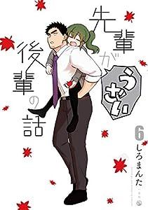 先輩がうざい後輩の話: 6 (comic POOL)