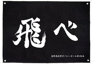 ハイキュー!! 烏野高校排球部 「飛べ」応援旗