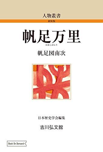 帆足万里 (人物叢書 新装版 134)の詳細を見る