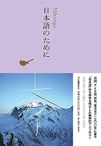 日本語のために (池澤夏樹=個人編集 日本文学全集 30)