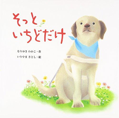 そっといちどだけ (絵本・いつでもいっしょ 30)