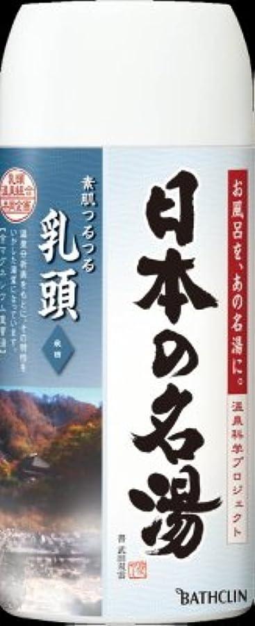 コメンテーター酒勝利日本の名湯 乳頭 450g にごりタイプ 入浴剤 (医薬部外品) × 10個セット