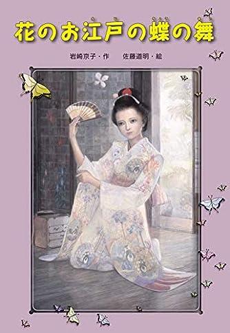 花のお江戸の蝶の舞