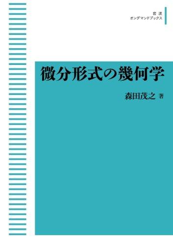 微分形式の幾何学 (岩波オンデマンドブックス)