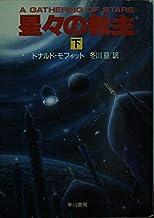星々の教主 (下) (ハヤカワ文庫 SF (951))
