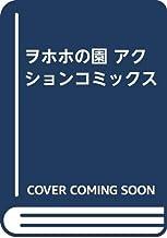ヲホホの園 アクションコミックス