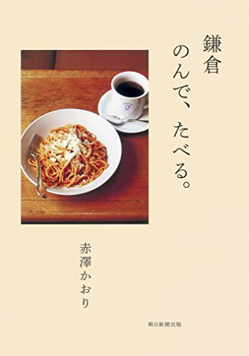 鎌倉 のんで、たべる。