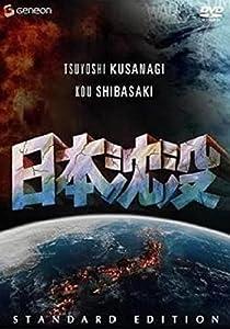 日本沈没(2006)