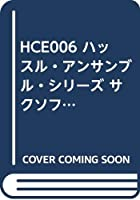 HCE006 ハッスル・アンサンブル・シリーズ サクソフォン五重奏 陽だまり/本多俊之