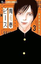 青春ピース 第03巻