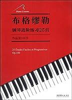 布格缪勒钢琴进阶练习25首(作品第100号)